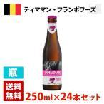 ティママン フランボワーズ 4度 250ml 24本セット(1ケース) 瓶 ビン ベルギー ビール 発泡酒