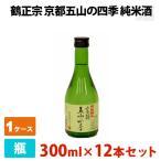 鶴正宗 京都五山の四季 純米酒 300ml 12本セット 鶴正酒造 日本酒 純米酒