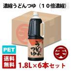 マルテン 濃縮うどんつゆ 10倍濃縮 1.8L 6本セット ハンディペットボトル 日本丸天醤油