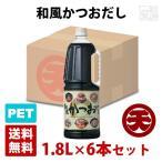 マルテン 和風かつおだし 1.8L 6本セット ハンディペットボトル 日本丸天醤油