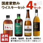 国産 家飲みウイスキーセット 飲み比べ 4本セット ジャパニーズウイスキー