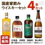 国産 家飲みウイスキーセットB 飲み比べ 4本セット ジャパニーズウイスキー
