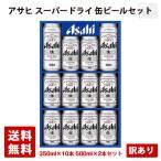 アサヒスーパードライ 缶ビールセット AS-3N  ギフト アウトレット 賞味期限2021年7月