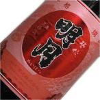 2014年秋 明月まさり 宮崎県 明石酒造 1800ml 25度