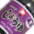 うまくち 一騎印 紫 むらさき 濃口  緑屋本店 熊本県 1000ml