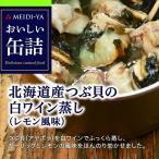 おいしい缶詰 北海道産つぶ貝の白ワイン蒸し(レモン風味) [N]