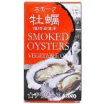 スモーク牡蠣 ☆チリソース(ピリ辛)85g