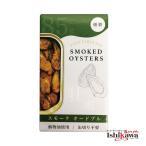 スモーク牡蠣 ☆オードブル 85g