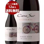 コノスル ヴァラエタル ピノ・ノワール チリ 赤ワイン 750ml 12本セット 【送料無料】