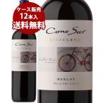 コノスル ヴァラエタル メルロー チリ 赤ワイン 750ml 12本セット 【送料無料】