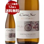 コノスル ヴァラエタル ゲヴェルツトラミネール チリ 白ワイン 750ml 12本セット 【送料無料】