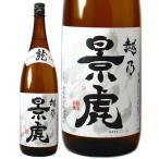諸橋酒造 越及 景虎 龍(こしの がげとら りゅう)1.8L(1800ml) 本醸造酒 新潟県