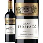 グラン タラパカ カベルネ ソーヴィニヨン 750ml 赤ワイン チリ