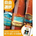 【選べる】 コナビール 3本セット 専用カートン付