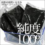 函館産のするめいかのイカスミを一つ一つ丁寧に採取したものです。添加物は一切使用していない純粋なイカス...