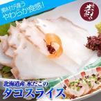 タコスライス(業務用) (500g)  /  北海道 刺身 たこ 水たこ