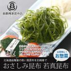おさしみ昆布(4枚入り) 北海道産 ソーメン昆布 細切り サラダ昆布