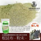 根昆布粉末 (100g)/ 無添加 北海道 真昆布 昆布粉末 パウダー 調味料 だしの素