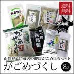 がごめづくし プレミアムセット / 8点入り 北海道 函館 がごめ昆布 とろろ昆布 送料無料