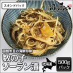 布目 ソーラン漬 (500g)/ 松前漬け 数の子入り 函館 酒の肴 珍味 無着色