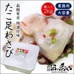 布目 たこ足わさび(2kg/保存容器付き)/ たこわさ 北海道 函館 珍味 業務用 送料無料