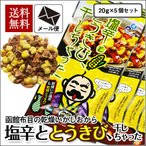 (メール便) 塩辛ととうきび、干しちゃった 20g×5袋セット / 布目 北海道 いか お試し 送料無料