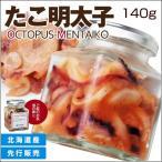 布目 北海道産 たこ明太子 (瓶詰め) 140g / 北海道 珍味 お取り寄せ
