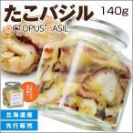 布目 北海道産 たこバジル (瓶詰め) 140g / 北海道 珍味 お取り寄せ