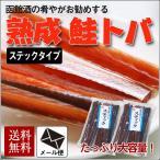 (メール便)鮭とば ソフトスティックタイプ 100g×2袋