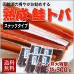 鮭とば ソフトスティックタイプ 100g×5袋 送料無料