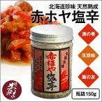 赤ホヤ塩辛 (瓶詰め150g) 珍味 酒の肴