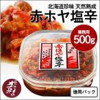 赤ホヤ塩辛 (パック入り 500g) 珍味 酒の肴 大容量 業務用
