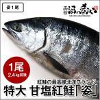 北洋産 甘塩紅鮭 「姿」 特大サイズ1尾 (2.5kg〜2.7kg) ロシア産 焼き魚 紅鮭 サーモン ギフト 送料無料