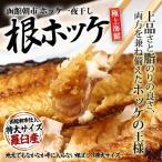 羅臼産 根ホッケ 特大サイズ1枚(黄タグ) / 焼き魚 函館朝市