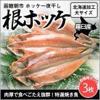 根ホッケ 羅臼産 大サイズ3枚セット(白タグ) / 北海道産 焼き魚