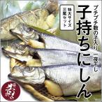 鯡魚 - 子持ち にしん  (特大サイズ×3尾セット)/ 焼き魚 おかず セット 酒の肴 数の子