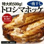 シマホッケ 大サイズ1枚 / 焼き魚 開き 函館朝市 アラスカ