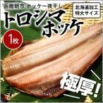 シマホッケ 特大サイズ1枚 / 焼き魚 開き 函館朝市 アラスカ