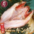 キンキ(1枚) 焼き魚 干物