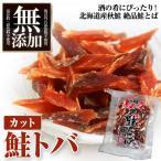 北海道産 鮭とば(カット) (70g) / 北海道 おつまみ 酒の肴 無添加