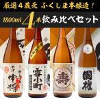 日本酒 辛口 飲み比べセット 福島県の地酒 1800ml× 5