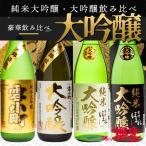 日本酒 飲み比べセット 福島県内 大吟醸 純米大吟醸 1800ml×4本セット 福島 ふくしまプライド。体感キャンペーン(お酒/飲料)