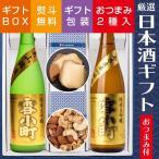 日本酒 おつまみ プレゼント ギフト 包装・のし対応無料 厳選日本酒 純米大吟醸・大吟醸 720ml2本×厳選おつまみ2個 ふくしまプライド