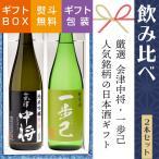 日本酒 飲み比べ ギフト 会津中将純米吟醸 一歩己純米酒 720ml ×2本  福島 ふくしまプライド。体感キャンペーン(お酒/飲料)