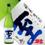 真稜 至 純米酒(生) 720ml 日本酒 / 逸見酒造 / 新潟 / 佐渡