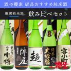 日本酒 飲み比べセット 福島県内 純米酒 パート3 1800ml×5本セット 福島 ふくしまプライド。体感キャンペーン(お酒/飲料)