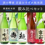 日本酒 飲み比べセット 福島県内 純米酒 1800ml× 5本