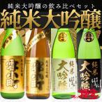 日本酒 飲み比べセット 福島県内 純米大吟醸 1800ml×4本セット 福島 ふくしまプライド。体感キャンペーン(お酒/飲料)