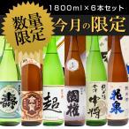 日本酒 今月の限定セット 1800ml×2本セット 福島 ふくしまプライド。体感キャンペーン(お酒/飲料)