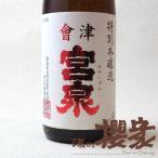 会津宮泉 特別本醸造辛口 1800ml 日本酒/宮泉銘醸/福島/地酒